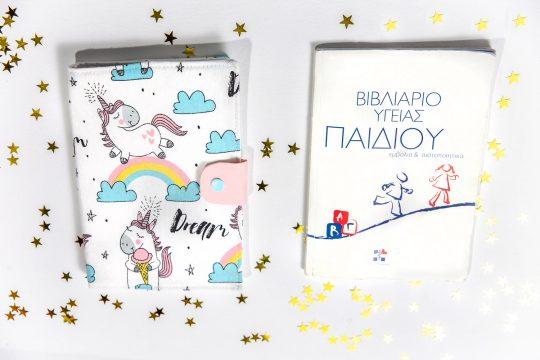 Θήκη βιβλιαρίου υγείας Unicorn
