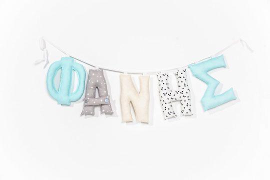 Υφασμάτινα 3D γράμματα - banner (Large)